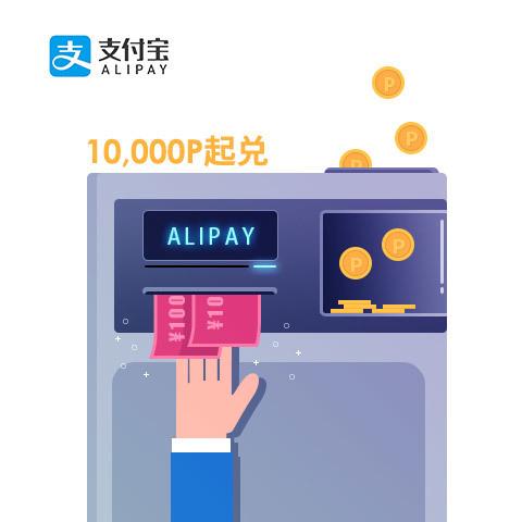 金币提现 10000P